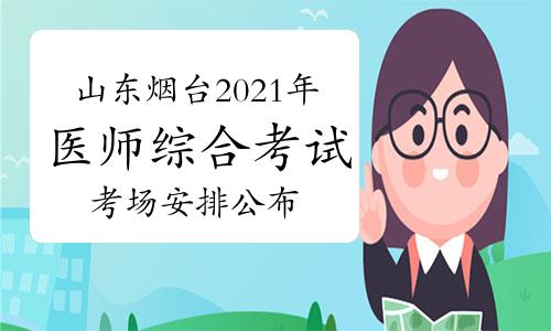 山東煙臺2021年口腔執業醫師綜合考試考場安排公布