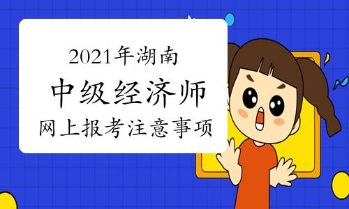 2021年湖南中级经济师网上报考注意事项