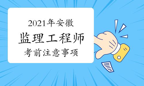 2021年安徽监理工程师考前注意事项