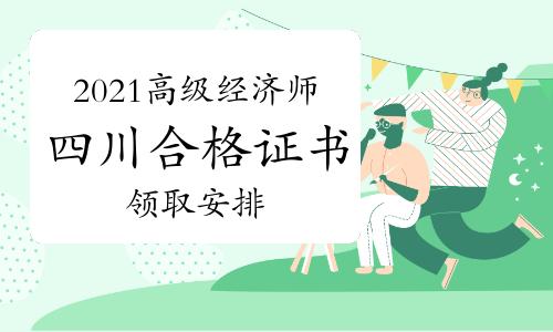 2021年四川省直考區高級經濟師考試合格證書領取通知(周一至周五)