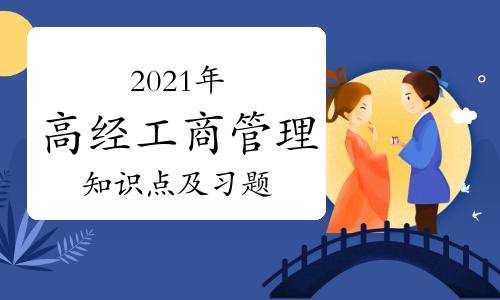 2021年高级经济师《工商管理》知识点及习题汇总(4月8日更新)