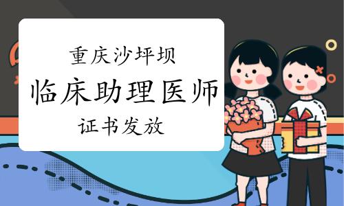 2020年重庆沙坪坝考区临床助理医师证书发放通知