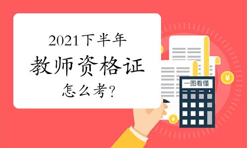 0910教师节快乐 想当老师 教师资格证怎么考 有什么要求?