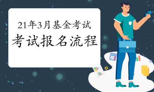 中国基金业协会:2021年3月基金从业资格考试报名流程