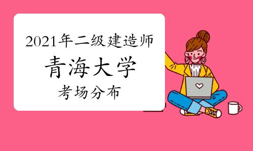 2021年二级建造师考试青海大学考场分布示意图
