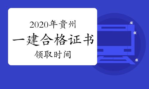 2020年贵州一建合格证书领取时间预计在3至4月