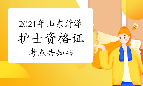 2021年山东菏泽护士资格证考试考点告知书