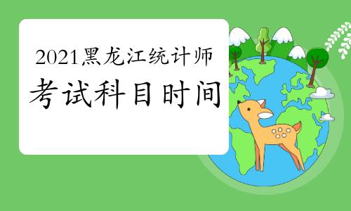 2021年黑龍江統計師考試科目及時間