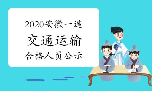 2020安徽一级造价工程师(交通运输工程专业)考试成绩合格人员公示