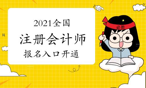 2021年全国注册会计师报名入口已开通
