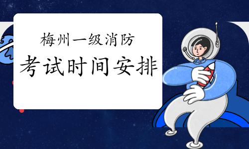 2021年广东梅州一级消防考试时间安排