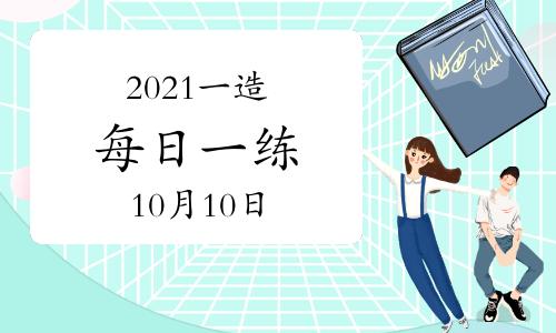 环球网校2021年一级造价工程师每日一练及答案免费下载(10月10日)