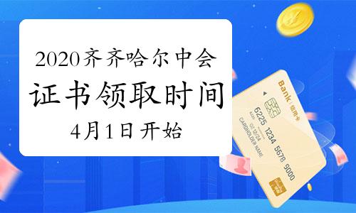 2020年黑龙江齐齐哈尔中级会计证书领取时间2021年4月1日开始