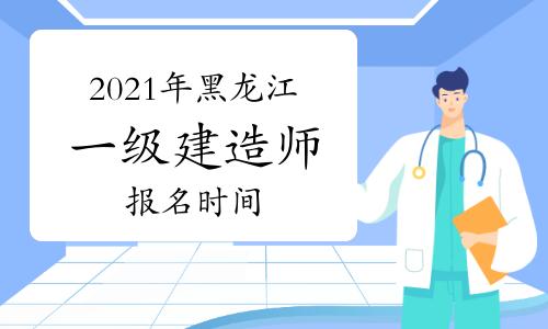2021年黑龙江一级建造师报名时间:5月至7月