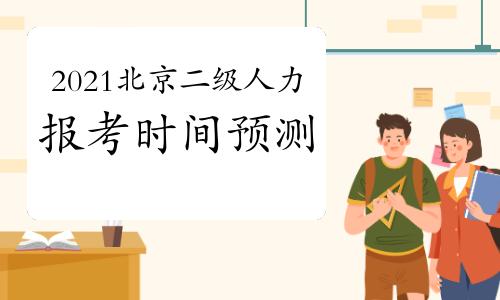 2021年北京二级人力资源证报考时间预测