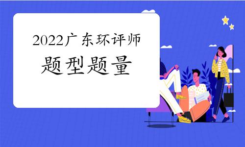 2022年广东环境影响评价工程师考试题型题量