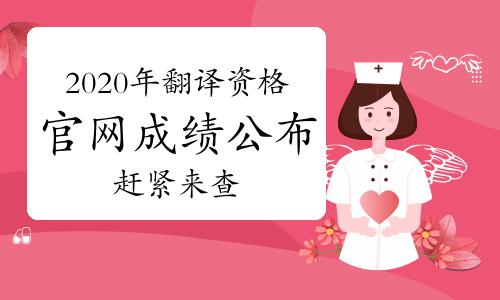 2020年下半年全国翻译专业资格(水平)考试官网成绩公布!赶紧来查!