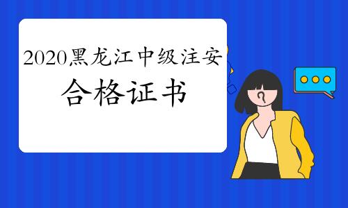 2020年黑龙江中级注册安全工程师合格证书领取事项须知