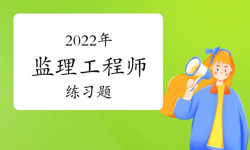 2022年监理工程师《合同管理》练习题(21)