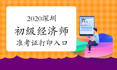 2020深圳初级经济师准考证打印入口提前开通