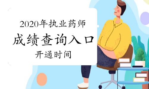 中國人事考試網2020年執業藥師成績查詢入口可能在這幾天開通!