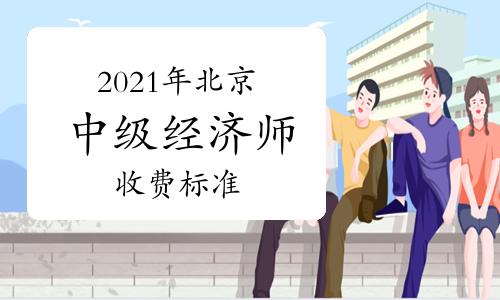 2021年北京中级经济师收费标准:每人每科 61 元
