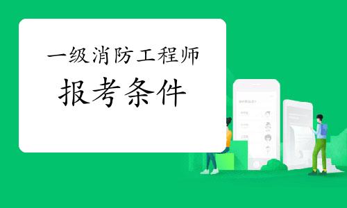 2021年安徽滁州一级消防工程师报考条件