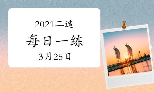 環球網校2021年二級造價工程師每日一練及答案免費下載(3月25日)