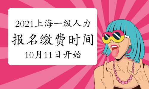 2021上海一级人力资源管理师报名缴费10月11日已开始