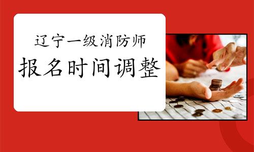 2021年遼寧一級注冊消防工程師考試報名延長通知