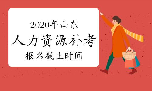 2020年山东人力资源管理师补考报名截止时间汇总
