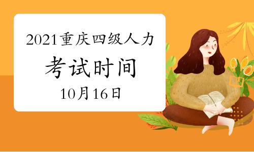 2021年10月重庆四级人力资源师考试时间:10月16日