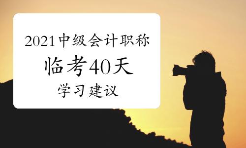 2021年中级会计职称考试临考40天学习建议