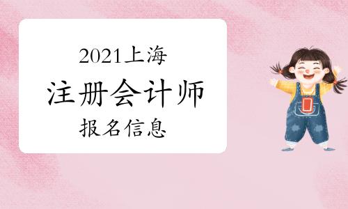 2021年上海注冊會計師CPA考試報名信息匯總(3月30日)