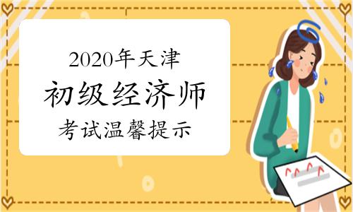 2020天津初级经济师考试温馨提示:11月14日及以后去过疫情相关场所考生需提交个人信息
