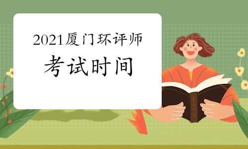 2021年福建厦门环境影响评价工程师考试时间:5月29日、30日