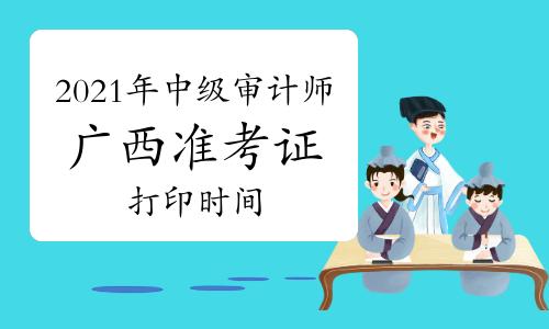 2021年广西中级审计师准考证打印时间9月30日8:00至10月10日9:05