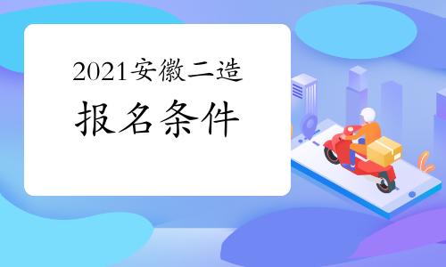 2021安徽二级造价工程师报名条件参考
