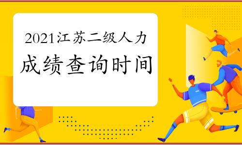2021年江苏二级人力资源成绩什么时候出来