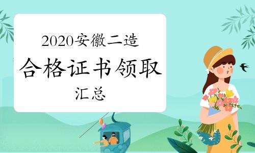 2020年度安徽各地市二级造价工程师合格证书领取时间(汇总)3月18日更新