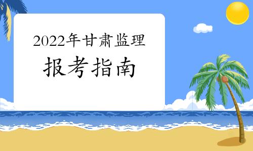 2022年甘肃注册监理工程师报名条件及考试科目