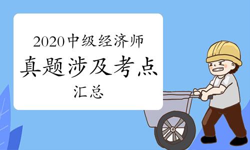 2020年中级经济师各科目考试真题涉及考点汇总(回忆版)(11月23日更新)