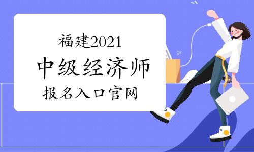 福建2021中级经济师报名入口官网:中国人事考试网