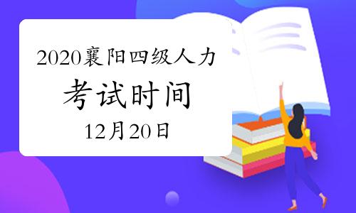 2020年湖北襄陽四級人力資源管理師考試將在12月20日舉行