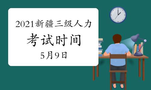 2021年新疆三级人力资源管理师考试时间:5月9日开始