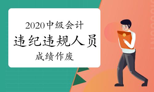 财政部宣布:2020年中级会计考试严重违纪违规人员名单及处理结果!成绩作废