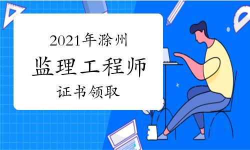2021年安徽滁州監理工程師成績合格證明領取通知