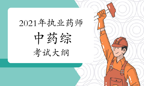2021年执业药师《中药学综合知识与技能》考试大纲已公布!