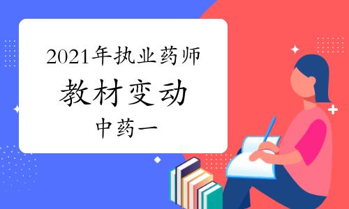 2021年执业药师教材变动:《中药学专业知识一》