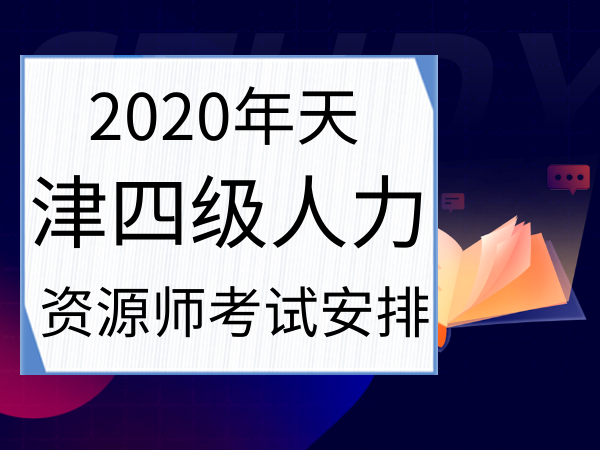 2020年天津四級人力資源管理師考試時間及準考證領取的通知